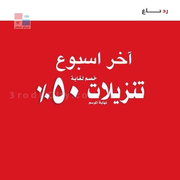 تنزيلات ردتاغ السعودية فرصة اخر اسبوع BeKXO5.jpg