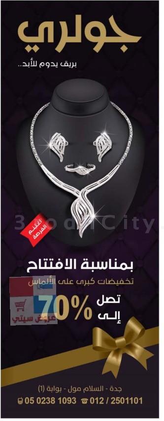 بمناسبة افتتاح مجوهرات جولري في جدة تخفيضات 70% على الألماس CITk0N.jpg