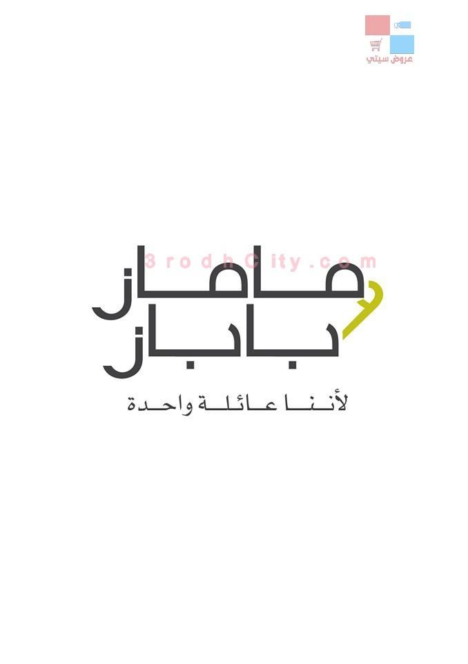 ماماز آند باباز السعودية وصول مجموعة أزياء الخريف الجديدة Cww8PU.jpg