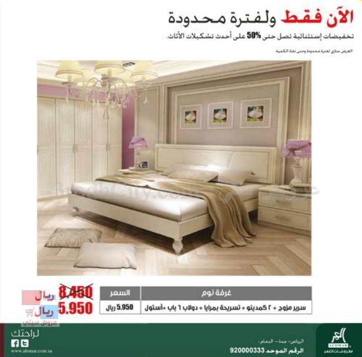 بالصور تنزيلات مفروشات العمر في الرياض وجدة والخبر على غرف النوم والجلوس وطاولات الطعام EtpZYa.jpg