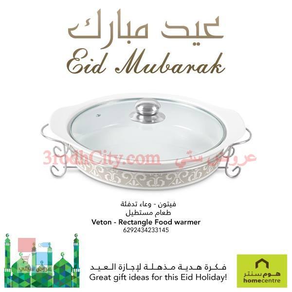 عروض هوم سنتر home centre السعودية هدايا العيد GcjfiQ.jpg