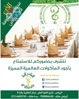 مطعم الشرافة في الرياض JRvCVn.jpg