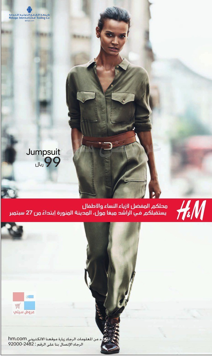 H&m اتش اند ام في الراشد ميغا مول المدينة المنورة مفتوح اليوم Ja9AhU.jpg
