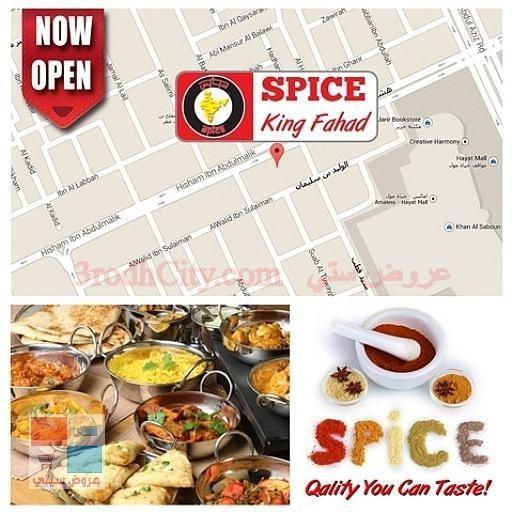 مطعم سبايس الهندي بالرياض spice restaurant Mnctqh.jpg