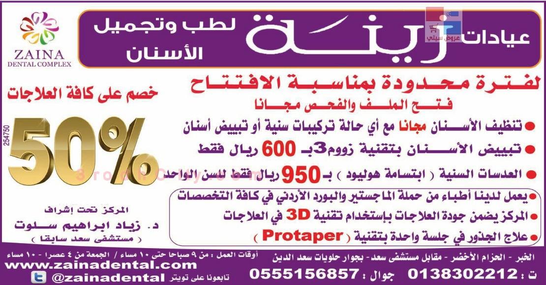 عيادات زينه للأسنان في الخبر OiZguV.jpg