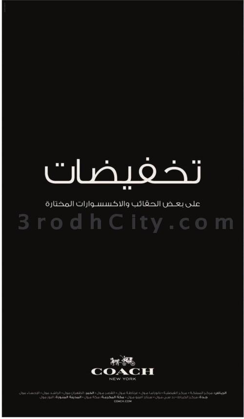 ماركة كوتش coach تخفيضات على بعض الحقائب والاكسسوارات بجميع فروعهم في السعودية OknHHb.jpg