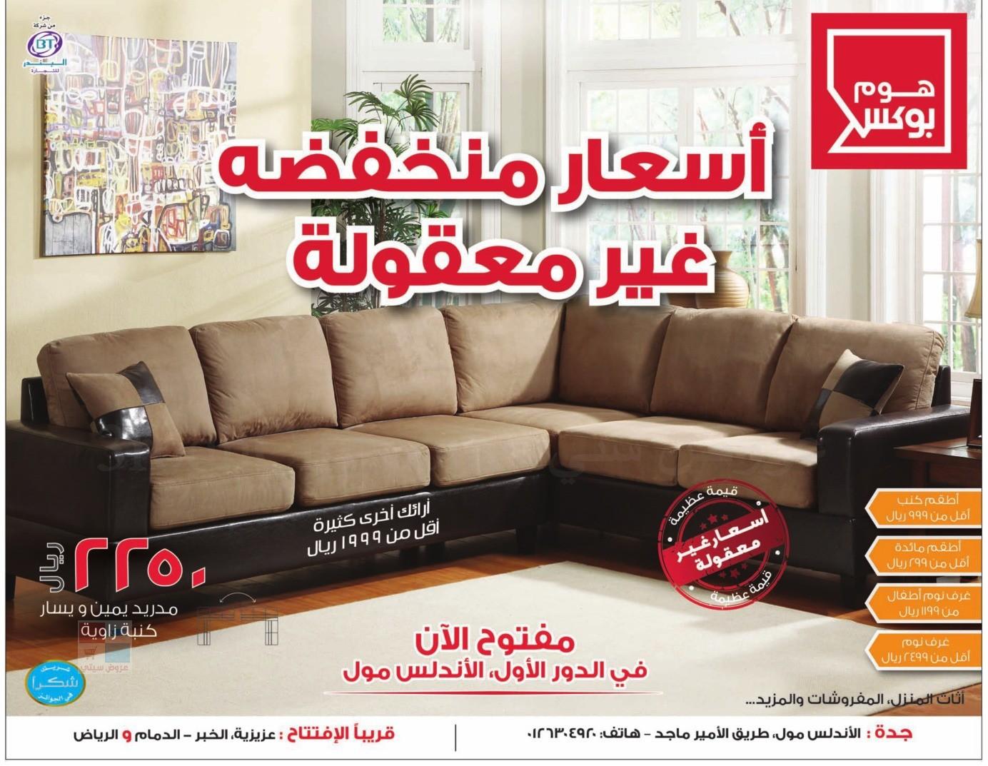 هوم بوكس home box للأثاث عروض خاصة بمناسبة افتتاح اول فرع بالسعودية UN5BzI.jpg