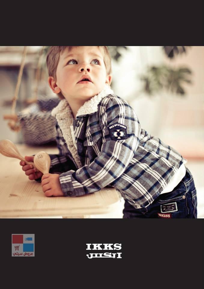ماركة ikks ايكس لملابس الاطفال وصول أحدث تشكيلات خريف وشتاء بجميع الفروع بالسعودية UPUPGD.jpg