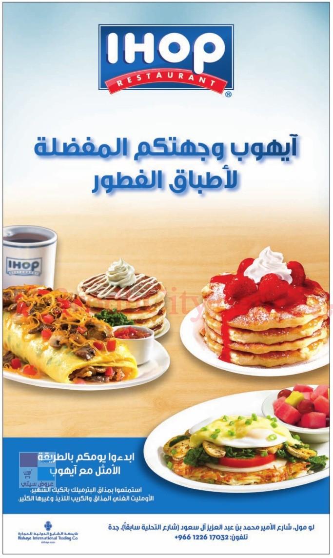 آي هوب Ihop في جدة عروض الأفطار UqdEdJ.jpg
