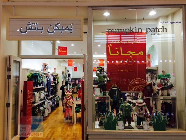 تخفيضات  ملابس الأطفال في مركز غرناطة في الرياض VgVepm.jpg