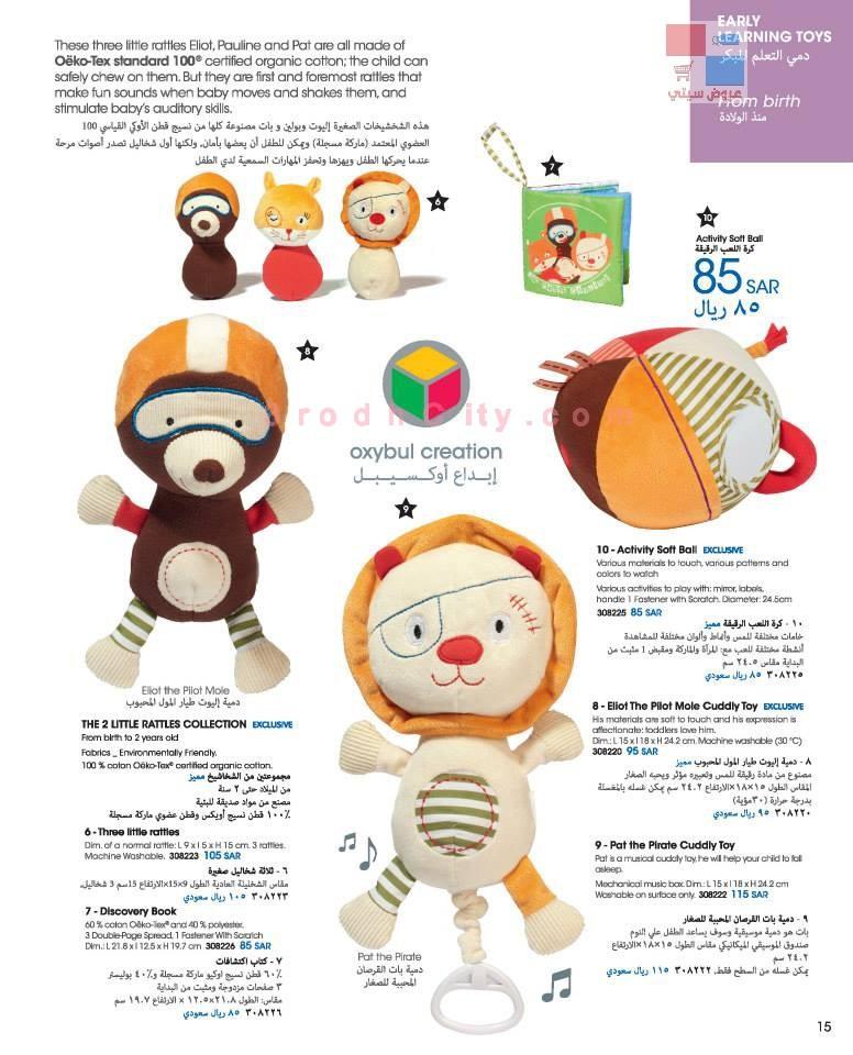 بالصور جديد ماركة اوكسيبول لألعاب الاطفال oxybul VvcgLy.jpg