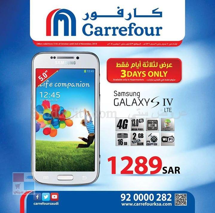 عروض كارفور السعودية على جهاز جالكسي اس بسعر ممتاز WQario.jpg