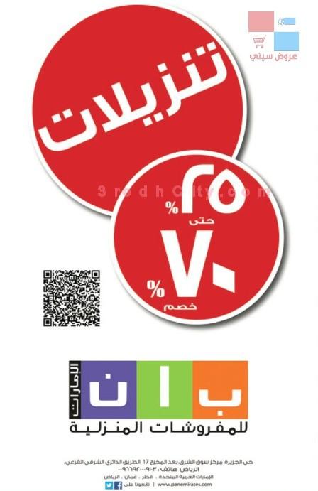بان الامارات للمفروشات المنزلية في الرياض Wlvch2.jpg