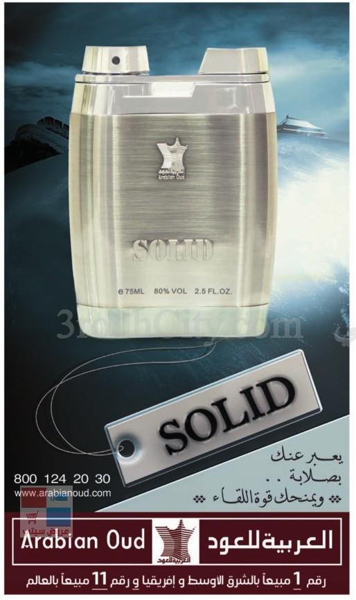 عطر solid من العربية للعود Xbn9CW.jpg