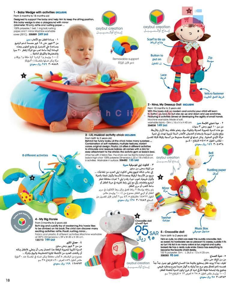 بالصور جديد ماركة اوكسيبول لألعاب الاطفال oxybul ch7kiL.jpg