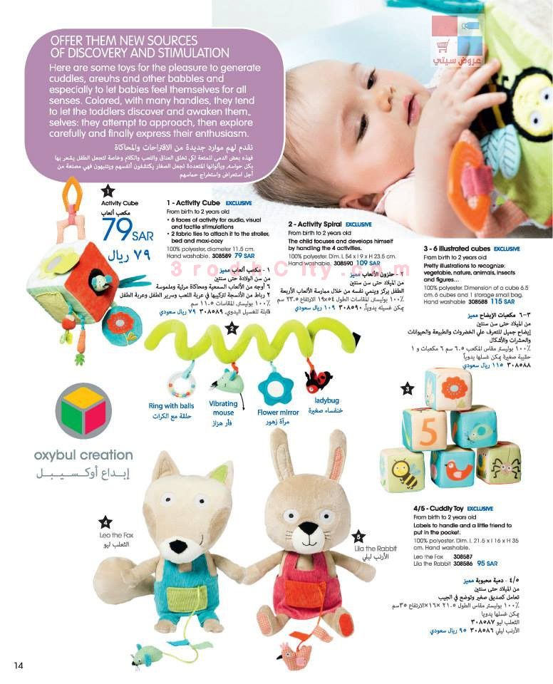 بالصور جديد ماركة اوكسيبول لألعاب الاطفال oxybul kafaci.jpg