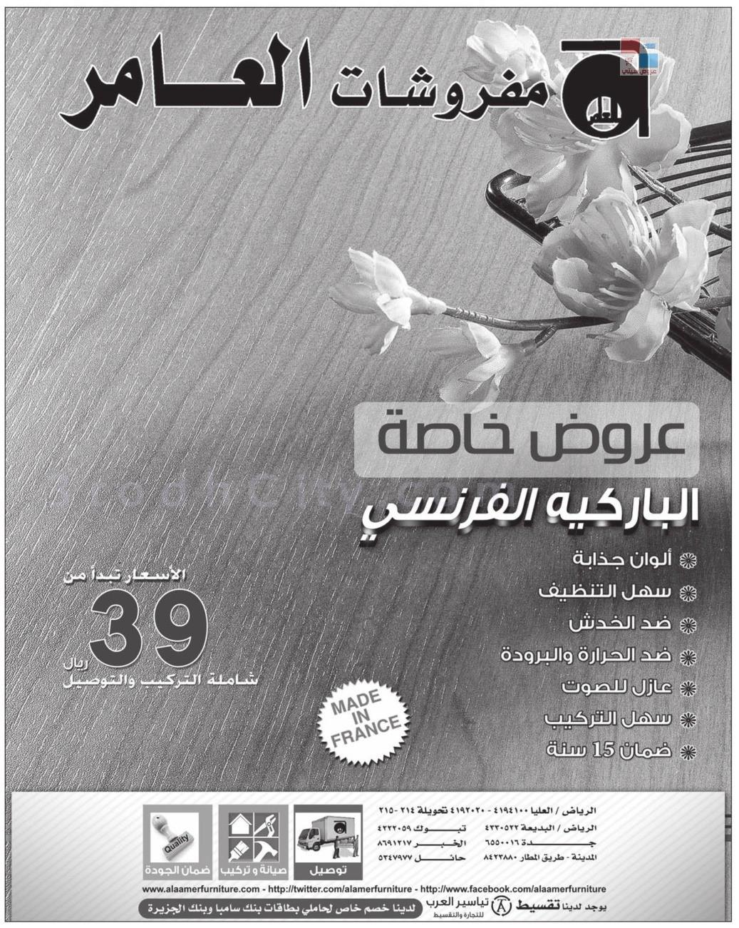 مفروشات العامر الرياض جدة المدينة kqHDtx.jpg