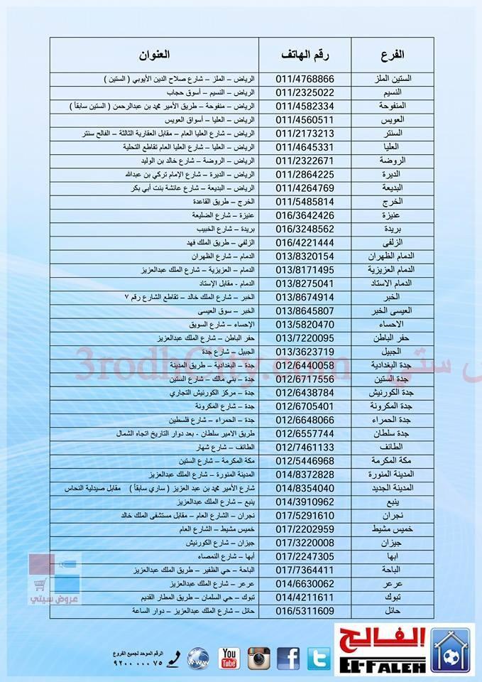 فروع الفالح في السعودية ارقام وعناوين mYHgEa.jpg