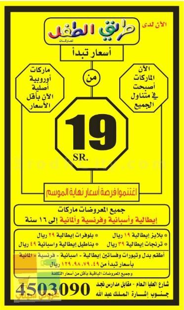 طريق الطفل الرياض nG2H2o.jpg