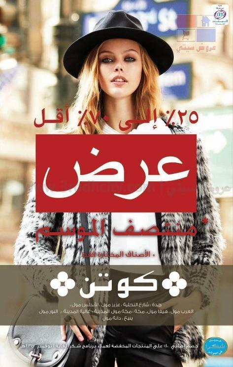 عروض ماركة كوتن تخفيضات تصل الى 70% في جميع فروعهم في السعودية nPKKW2.jpg