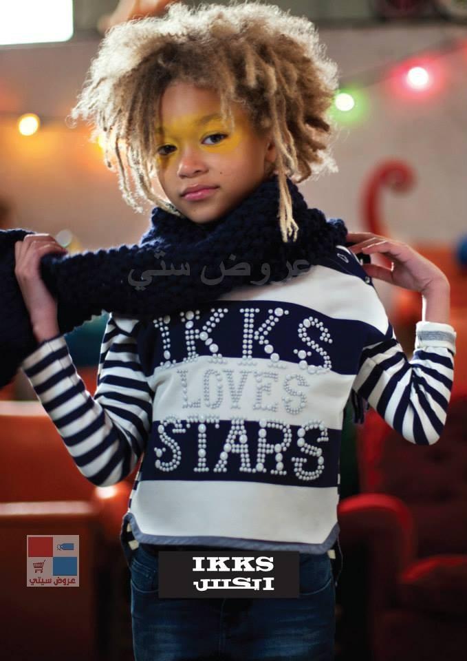 ماركة ikks ايكس لملابس الاطفال وصول أحدث تشكيلات خريف وشتاء بجميع الفروع بالسعودية nicJgs.jpg
