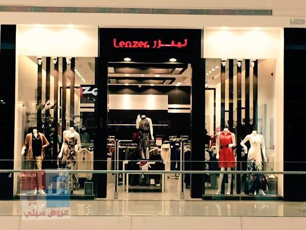 عرض الافتتاح لدي معرض لينزر للملابس النسائية والاكسسورات في جدة pEcZyO.jpg
