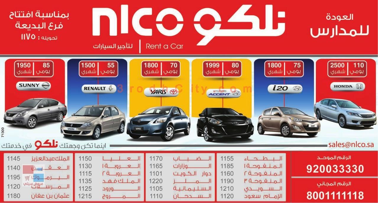 نلكو لتأجير السيارات الرياض nilco rent a car r0sjKi.jpg