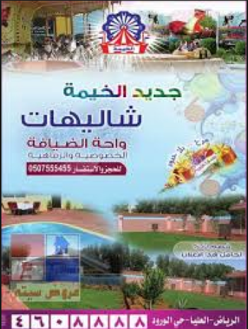 جديد ملاهي الخيمة في الرياض - شاليهات واحة الضيافة خصوصية ورفاهية vmrExd.png