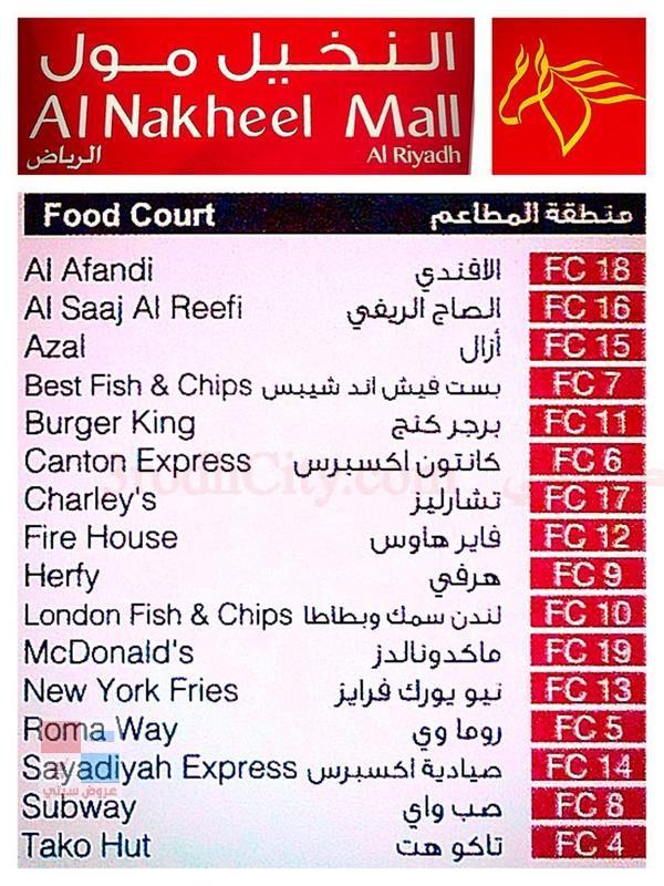 قائمة مطاعم النخيل مول الرياض alnakheel mall Riyadh xDbCEd.jpg