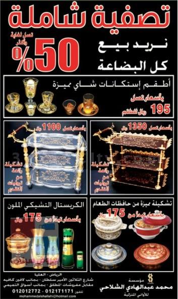 مؤسسة محمد عبدالهادي الشلاحي للأوني المنزلية في الرياض xFCeQt.jpg