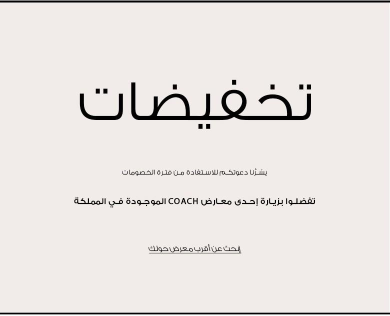 ماركة كوتش coach تخفيضات على الحقائب والاكسسوارات بجميع فروعهم في السعودية xgyze1.jpg