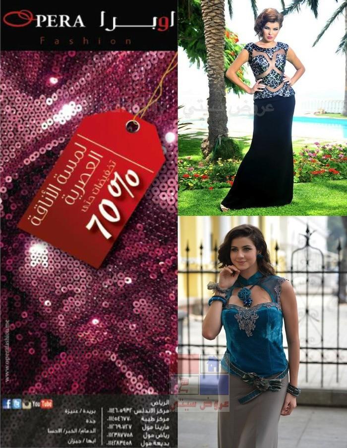 تخفيضات اوبرا فاشن للأزياء OperaFashionSa تنزيلات تصل الى 70% في جميع فروعهم في السعودية yhIBYT.jpg