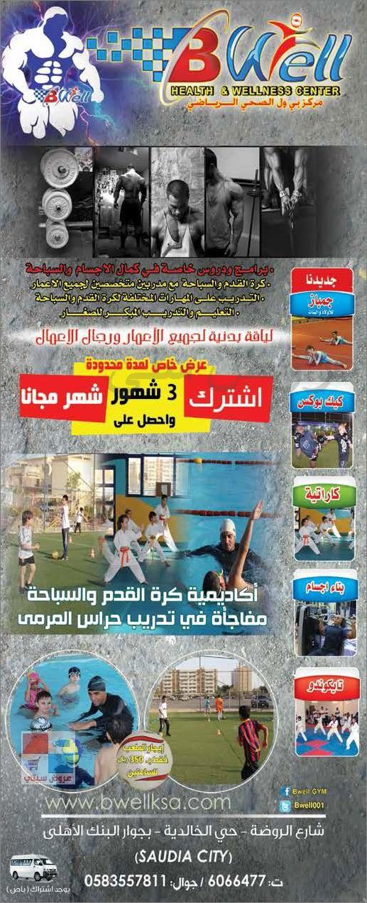 نادي بي ويل الرياضي في جدة 1zfzqV.jpg