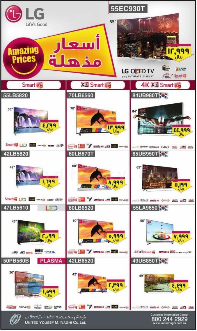 احدث عروض شاشات تلفزيون ال جي بأفضل اسعار 54i0El.jpg