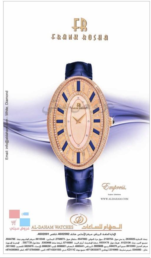 ساعات frank rosha الجديد بالصور 9iXCin.jpg