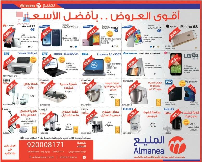 أقوى العروض بأفضل الأسعار لدى المنيع للاجهزة الكهربائية والتكييف QOsRgD.jpg