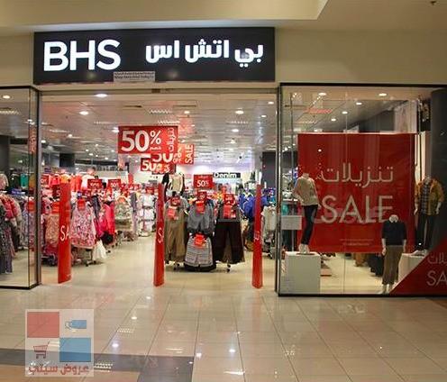 بي إتش إس bhs السعودية تنزيلات 50% على مجموعة واسعة من المعروضات XhNOqM.jpg