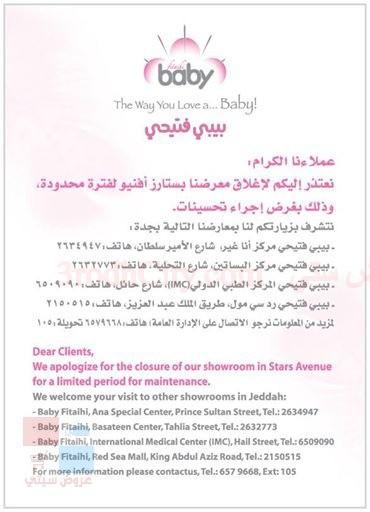 فروع بيبي فتيحي في جدة Baby Fitaihi in Jeddah iILRNo.jpg