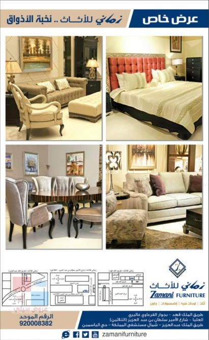 زماني للأثاث بالرياض Zamani Furniture 179zYe.jpg