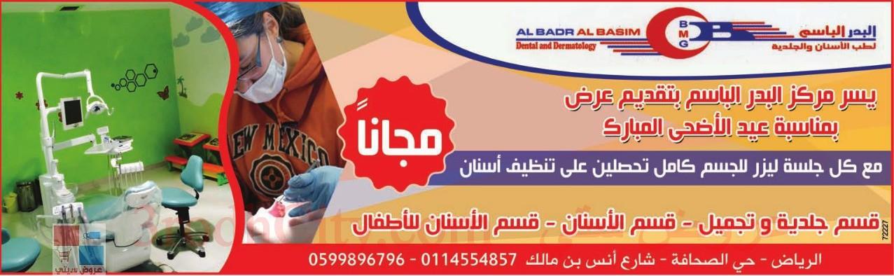 البدر الباسم في الرياض حي الصحافة albadr albasim 5NQK0Y.jpg