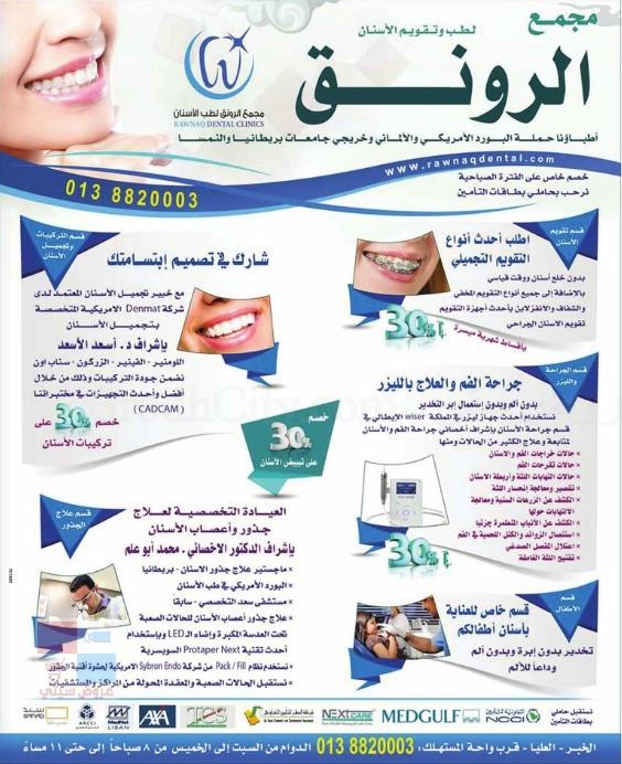 مجمع الرونق للأسنان في الخبر DJFbwp.jpg