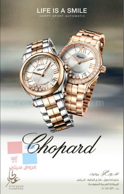 جديد ساعات بوتيك Chopard  شوبارد في الرياض  بانوراما مول EJHukG.jpg