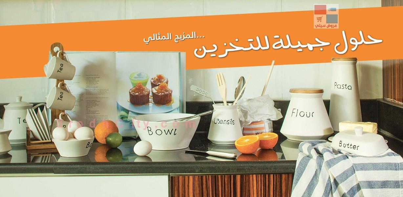 جديد مستلزمات وآواني المطبخ لدى ردتاغ السعودية EvuwOx.jpg