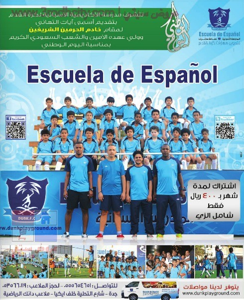 عروض مدرسة الأكادمية الاسبانية لكرة القدم في جدة P5fdzA.jpg