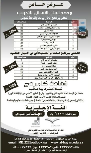 معهد البيان النسائي للتدريب في الرياض jyjNbq.jpg