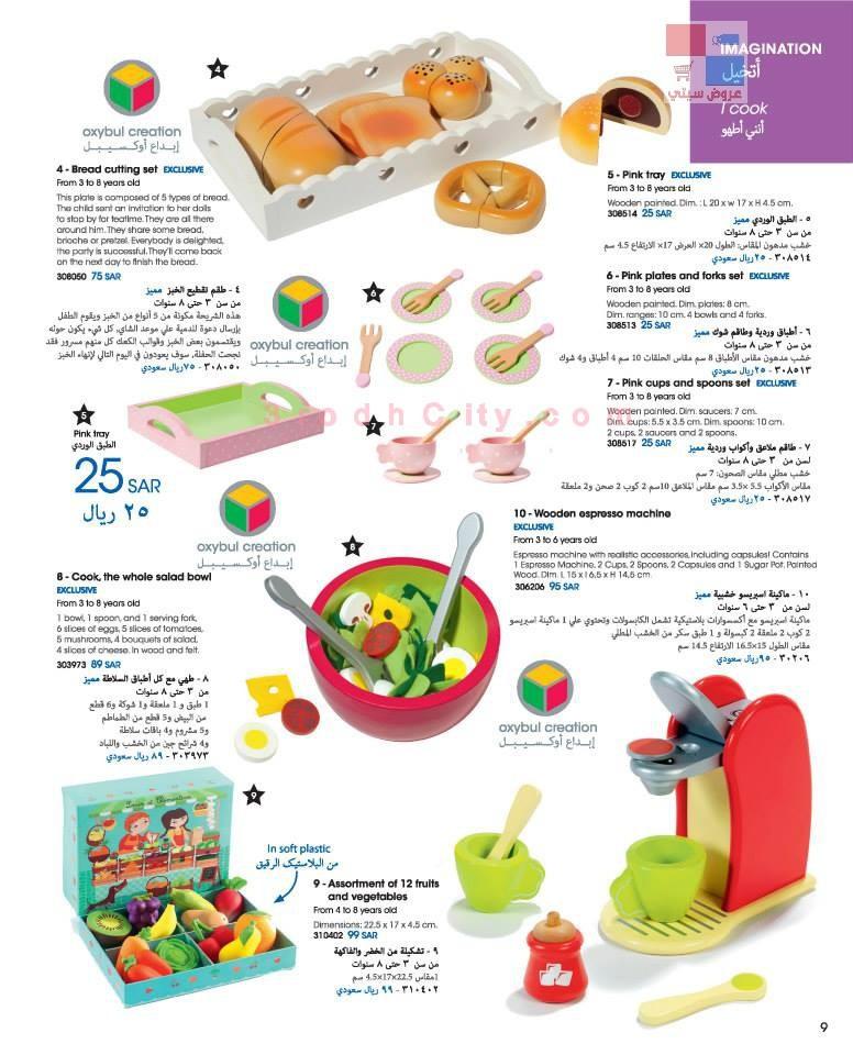 بالصور جديد ماركة اوكسيبول لألعاب الاطفال oxybul kgE0oz.jpg