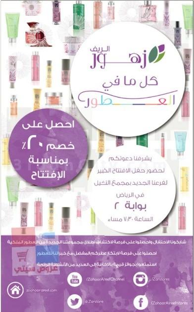 أفتتاح زهور الريف بمجمع النخيل في الرياض lS7MGz.jpg