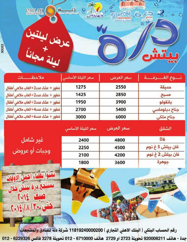 درة بيتش هوتيل جدة qTx8A8.png
