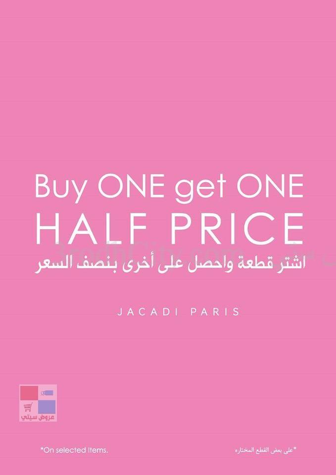 عروض جاكادي jacadi اشتري قطعة واحصل على الاخرى بنصف السعر wMAQwu.jpg