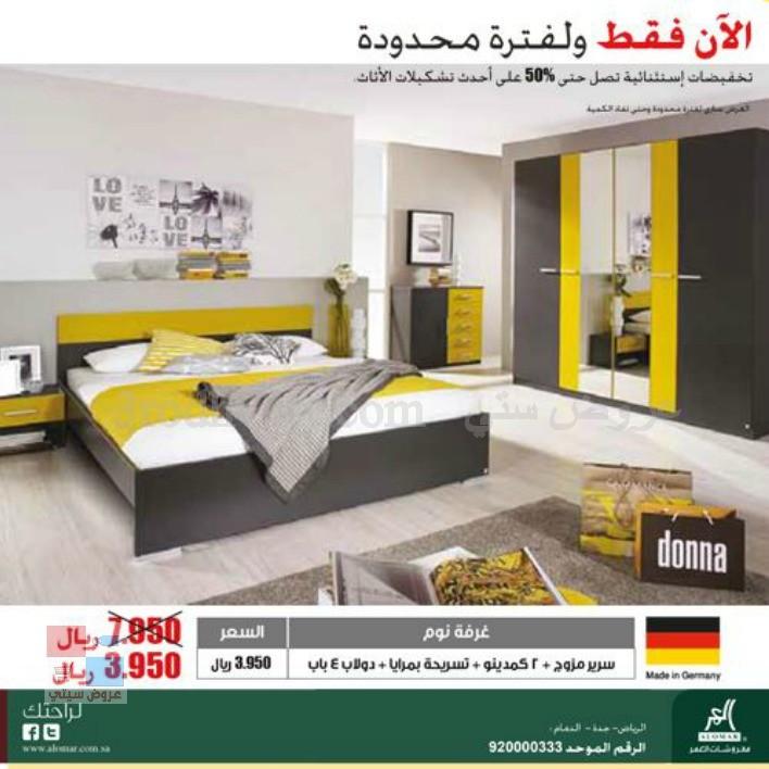 بالصور تنزيلات مفروشات العمر في الرياض وجدة والخبر على غرف النوم والجلوس وطاولات الطعام y084X2.jpg